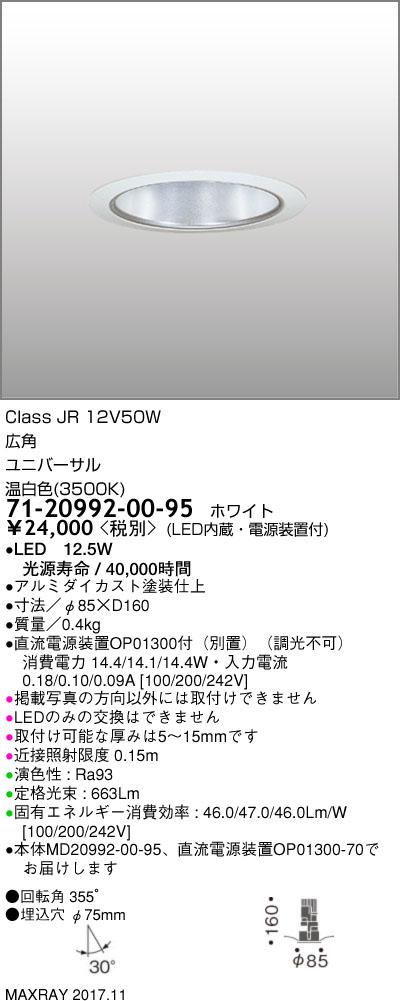 71-20992-00-95 マックスレイ 照明器具 基礎照明 CYGNUS φ75 LEDユニバーサルダウンライト 低出力タイプ ストレートコーン 広角 JR12V50Wクラス 温白色(3500K) 非調光