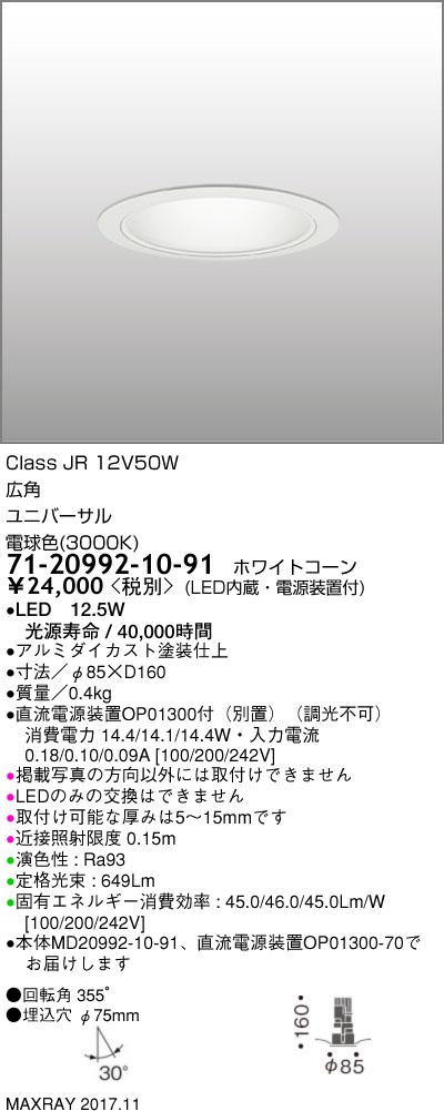 71-20992-10-91 マックスレイ 照明器具 基礎照明 CYGNUS φ75 LEDユニバーサルダウンライト 低出力タイプ ストレートコーン 広角 JR12V50Wクラス 電球色(3000K) 非調光