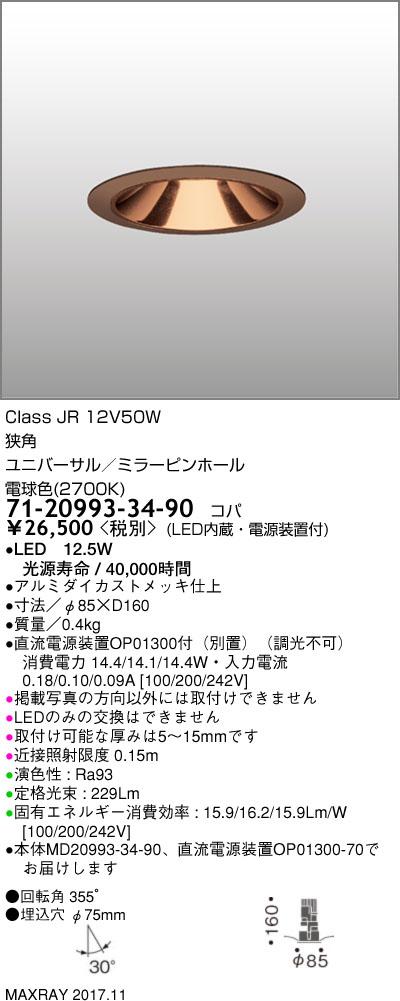 71-20993-34-90 マックスレイ 照明器具 基礎照明 CYGNUS φ75 LEDユニバーサルダウンライト 低出力タイプ ミラーピンホール 狭角 JR12V50Wクラス 電球色(2700K) 非調光