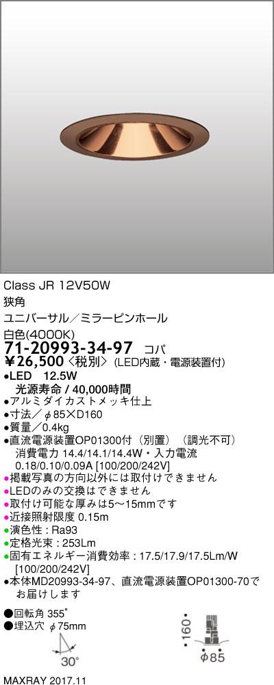 71-20993-34-97 マックスレイ 照明器具 基礎照明 CYGNUS φ75 LEDユニバーサルダウンライト 低出力タイプ ミラーピンホール 狭角 JR12V50Wクラス 白色(4000K) 非調光