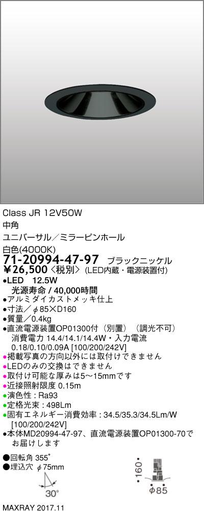 71-20994-47-97 マックスレイ 照明器具 基礎照明 CYGNUS φ75 LEDユニバーサルダウンライト 低出力タイプ ミラーピンホール 中角 JR12V50Wクラス 白色(4000K) 非調光