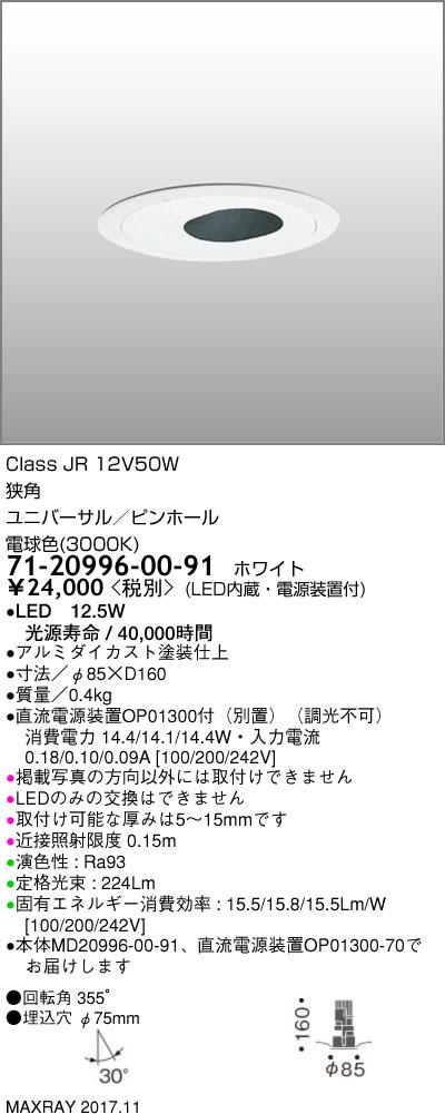 71-20996-00-91 マックスレイ 照明器具 基礎照明 CYGNUS φ75 LEDユニバーサルダウンライト 低出力タイプ ピンホール 狭角 JR12V50Wクラス 電球色(3000K) 非調光