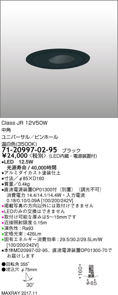 71-20997-02-95 マックスレイ 照明器具 基礎照明 CYGNUS φ75 LEDユニバーサルダウンライト 低出力タイプ ピンホール 中角 JR12V50Wクラス 温白色(3500K) 非調光