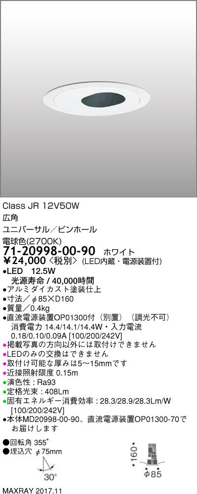 71-20998-00-90 マックスレイ 照明器具 基礎照明 CYGNUS φ75 LEDユニバーサルダウンライト 低出力タイプ ピンホール 広角 JR12V50Wクラス 電球色(2700K) 非調光