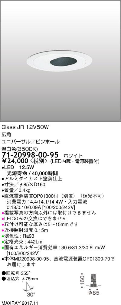 71-20998-00-95 マックスレイ 照明器具 基礎照明 CYGNUS φ75 LEDユニバーサルダウンライト 低出力タイプ ピンホール 広角 JR12V50Wクラス 温白色(3500K) 非調光