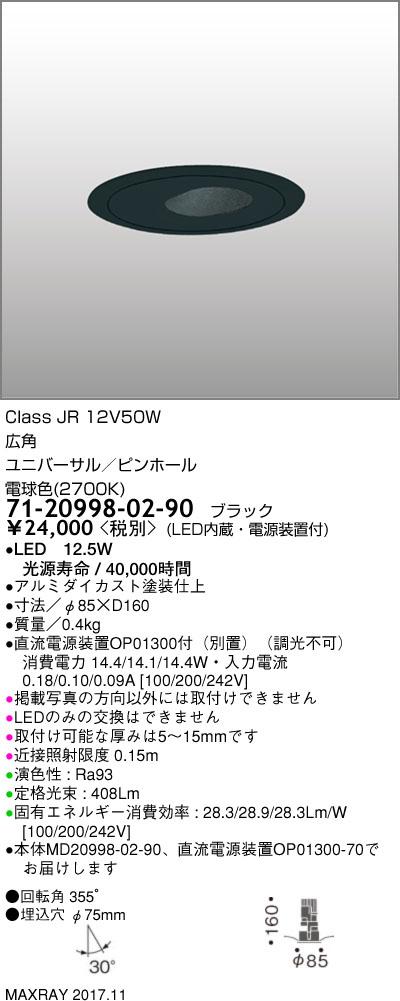 71-20998-02-90 マックスレイ 照明器具 基礎照明 CYGNUS φ75 LEDユニバーサルダウンライト 低出力タイプ ピンホール 広角 JR12V50Wクラス 電球色(2700K) 非調光
