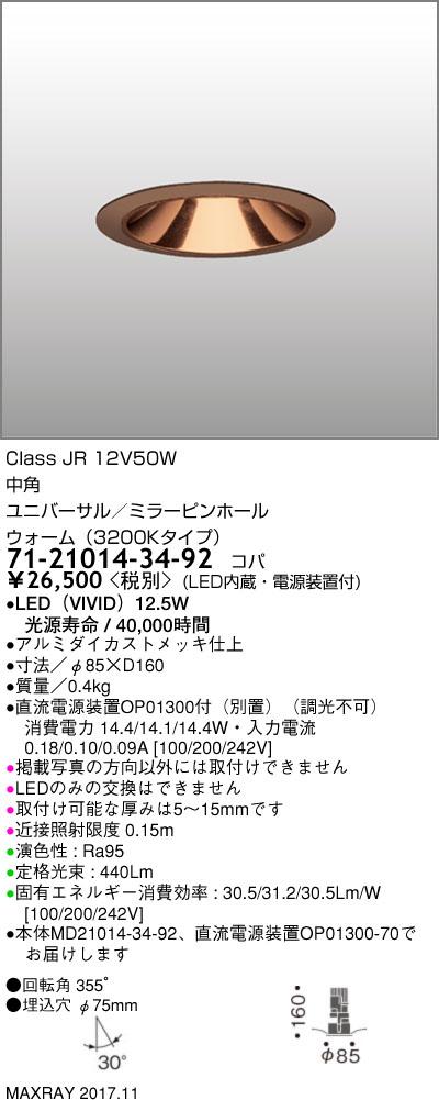 71-21014-34-92 マックスレイ 照明器具 基礎照明 CYGNUS φ75 LEDユニバーサルダウンライト 低出力タイプ ミラーピンホール 中角 JR12V50Wクラス ウォーム(3200Kタイプ) 非調光