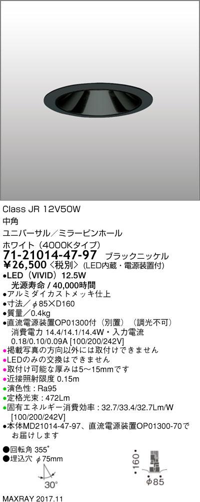 71-21014-47-97 マックスレイ 照明器具 基礎照明 CYGNUS φ75 LEDユニバーサルダウンライト 低出力タイプ ミラーピンホール 中角 JR12V50Wクラス ホワイト(4000Kタイプ) 非調光