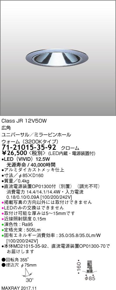 71-21015-35-92 マックスレイ 照明器具 基礎照明 CYGNUS φ75 LEDユニバーサルダウンライト 低出力タイプ ミラーピンホール 広角 JR12V50Wクラス ウォーム(3200Kタイプ) 非調光