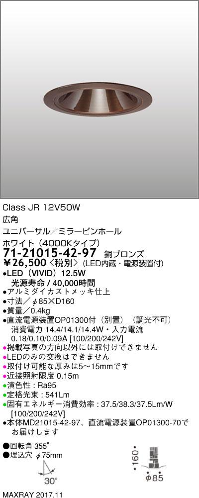 71-21015-42-97 マックスレイ 照明器具 基礎照明 CYGNUS φ75 LEDユニバーサルダウンライト 低出力タイプ ミラーピンホール 広角 JR12V50Wクラス ホワイト(4000Kタイプ) 非調光