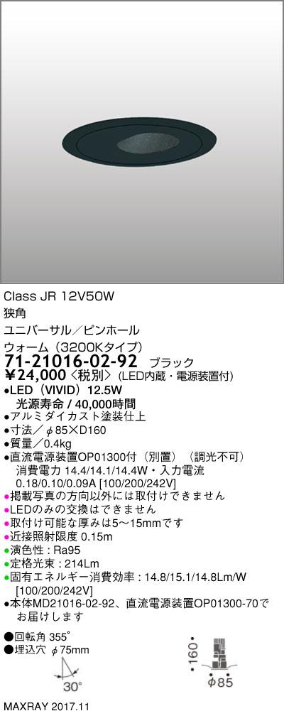 71-21016-02-92 マックスレイ 照明器具 基礎照明 CYGNUS φ75 LEDユニバーサルダウンライト 低出力タイプ ピンホール 狭角 JR12V50Wクラス ウォーム(3200Kタイプ) 非調光