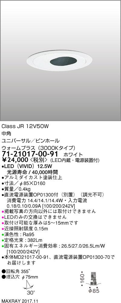 71-21017-00-91 マックスレイ 照明器具 基礎照明 CYGNUS φ75 LEDユニバーサルダウンライト 低出力タイプ ピンホール 中角 JR12V50Wクラス ウォームプラス(3000Kタイプ) 非調光