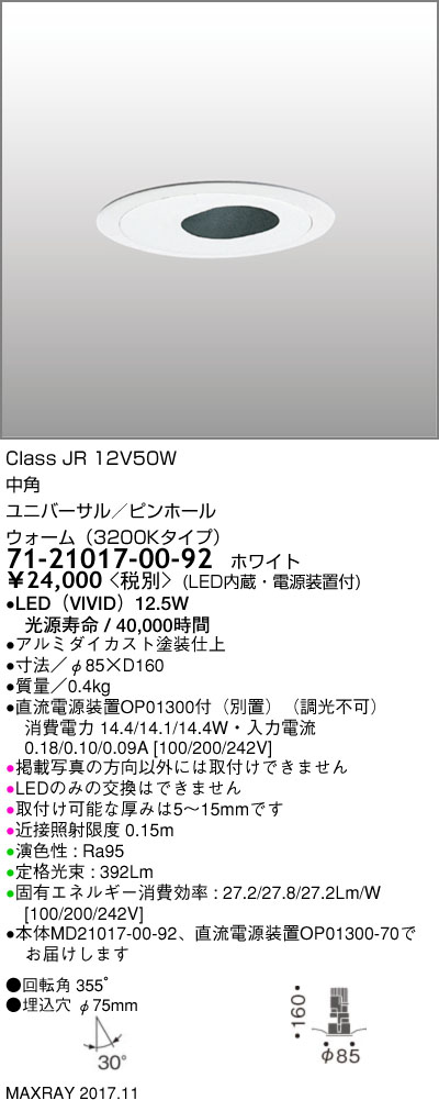 71-21017-00-92 マックスレイ 照明器具 基礎照明 CYGNUS φ75 LEDユニバーサルダウンライト 低出力タイプ ピンホール 中角 JR12V50Wクラス ウォーム(3200Kタイプ) 非調光