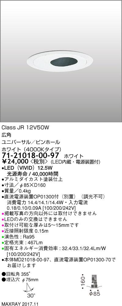 71-21018-00-97 マックスレイ 照明器具 基礎照明 CYGNUS φ75 LEDユニバーサルダウンライト 低出力タイプ ピンホール 広角 JR12V50Wクラス ホワイト(4000Kタイプ) 非調光