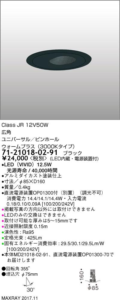 71-21018-02-91 マックスレイ 照明器具 基礎照明 CYGNUS φ75 LEDユニバーサルダウンライト 低出力タイプ ピンホール 広角 JR12V50Wクラス ウォームプラス(3000Kタイプ) 非調光