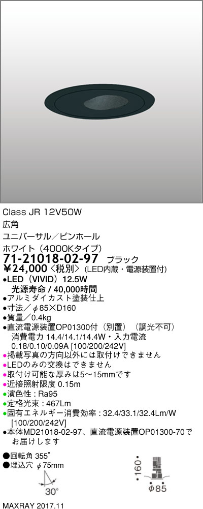 71-21018-02-97 マックスレイ 照明器具 基礎照明 CYGNUS φ75 LEDユニバーサルダウンライト 低出力タイプ ピンホール 広角 JR12V50Wクラス ホワイト(4000Kタイプ) 非調光
