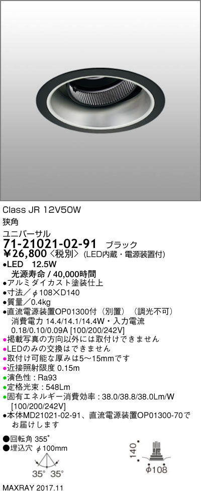 71-21021-02-91 マックスレイ 照明器具 基礎照明 CYGNUS φ100 LEDユニバーサルダウンライト 低出力タイプ ストレートコーン 狭角 JR12V50Wクラス 電球色(3000K) 非調光