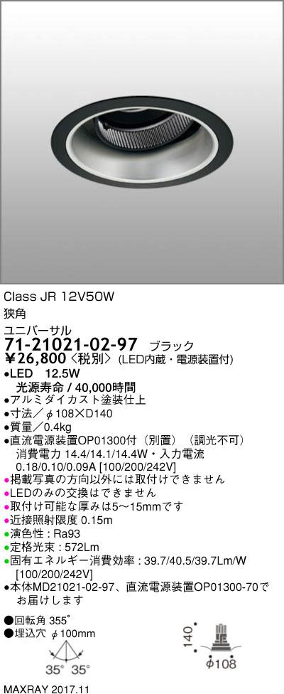 71-21021-02-97 マックスレイ 照明器具 基礎照明 CYGNUS φ100 LEDユニバーサルダウンライト 低出力タイプ ストレートコーン 狭角 JR12V50Wクラス 白色(4000K) 非調光