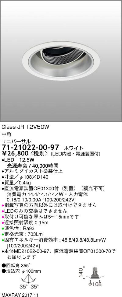 71-21022-00-97 マックスレイ 照明器具 基礎照明 CYGNUS φ100 LEDユニバーサルダウンライト 低出力タイプ ストレートコーン 中角 JR12V50Wクラス 白色(4000K) 非調光