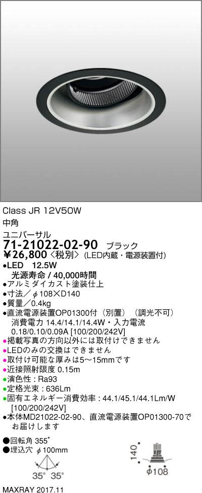 71-21022-02-90 マックスレイ 照明器具 基礎照明 CYGNUS φ100 LEDユニバーサルダウンライト 低出力タイプ ストレートコーン 中角 JR12V50Wクラス 電球色(2700K) 非調光