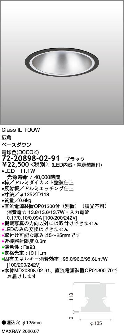 72-20898-02-91 マックスレイ 照明器具 基礎照明 LEDベースダウンライト φ125 広角 IL100Wクラス 電球色(3000K) 非調光