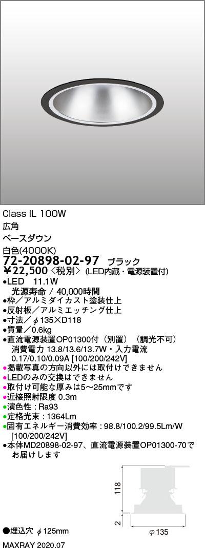 72-20898-02-97 マックスレイ 照明器具 基礎照明 LEDベースダウンライト φ125 広角 IL100Wクラス 白色(4000K) 非調光