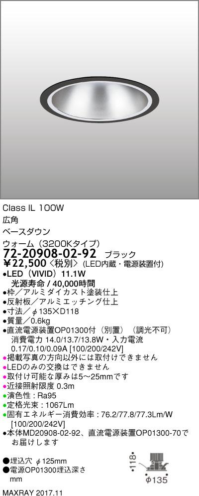 72-20908-02-92 マックスレイ 照明器具 基礎照明 LEDベースダウンライト φ125 広角 IL100Wクラス ウォーム(3200Kタイプ) 非調光