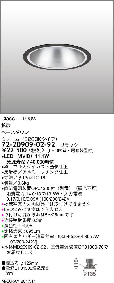 72-20909-02-92 マックスレイ 照明器具 基礎照明 LEDベースダウンライト φ125 拡散 IL100Wクラス ウォーム(3200Kタイプ) 非調光