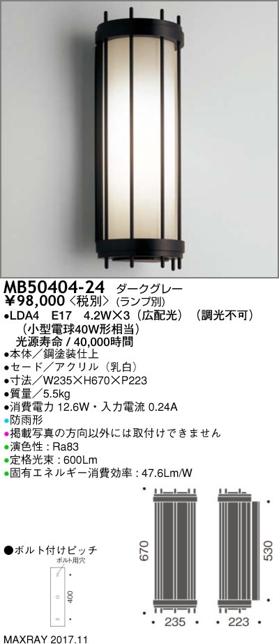 MB50404-24 マックスレイ 照明器具 屋外照明 防雨型LEDブラケットライト MB50404-24