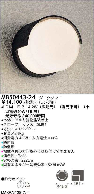 MB50413-24 マックスレイ 照明器具 屋外照明 防雨防湿型LEDブラケットライト MB50413-24