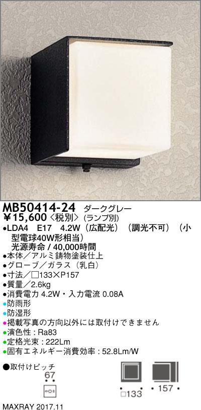 MB50414-24 マックスレイ 照明器具 屋外照明 防雨防湿型LEDブラケットライト