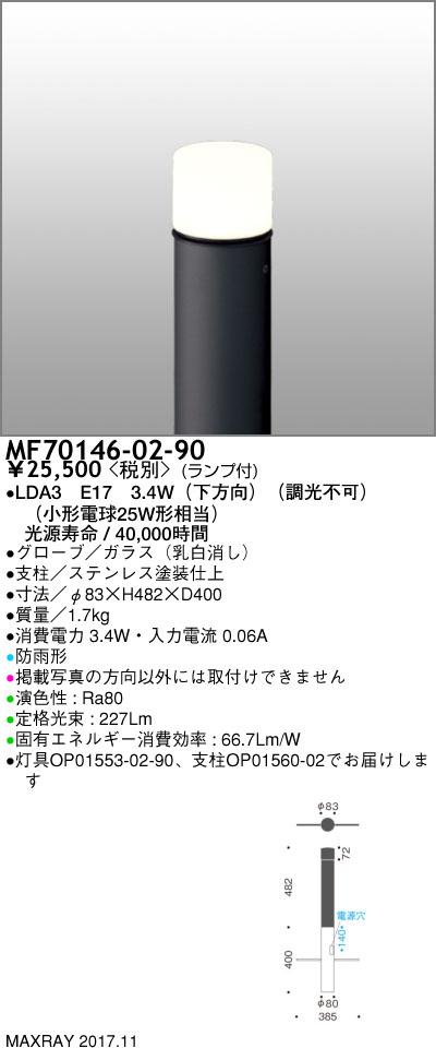 MF70146-02-90 マックスレイ 照明器具 屋外照明 LEDローポールライト MF70146-02-90
