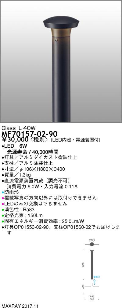 MF70157-02-90 マックスレイ 照明器具 屋外照明 LEDローポールライト MF70157-02-90