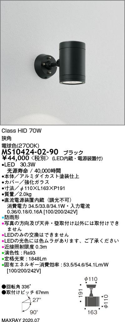 MS10424-02-90 マックスレイ 照明器具 屋外照明 LEDスポットライト φ110 高出力タイプ 狭角 電球色(2700K) 非調光 HID70Wクラス