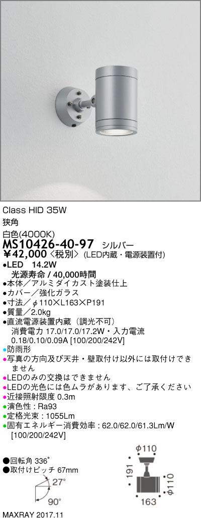 MS10426-40-97 マックスレイ 照明器具 屋外照明 LEDスポットライト φ110 低出力タイプ 狭角 白色(4000K) 非調光 HID35Wクラス