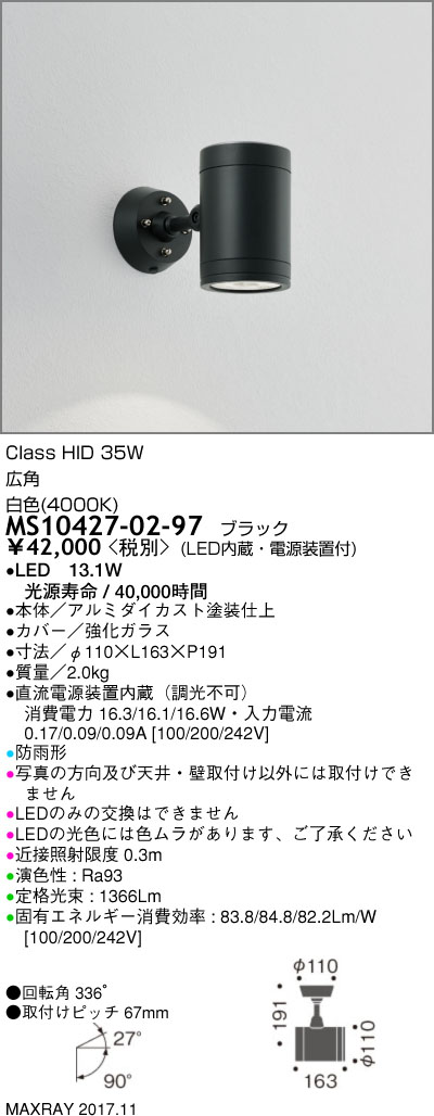 MS10427-02-97 マックスレイ 照明器具 屋外照明 LEDスポットライト φ110 低出力タイプ 広角 白色(4000K) 非調光 HID35Wクラス