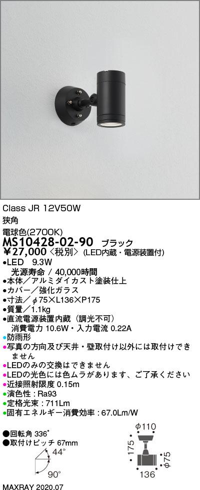 MS10428-02-90 マックスレイ 照明器具 屋外照明 LEDスポットライト φ75 狭角 電球色(2700K) 非調光 JR12V50Wクラス MS10428-02-90