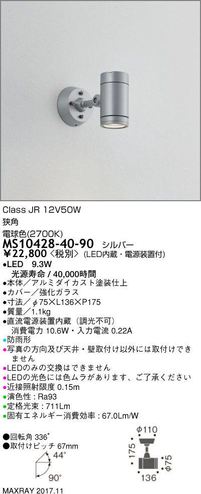 MS10428-40-90 マックスレイ 照明器具 屋外照明 LEDスポットライト φ75 狭角 電球色(2700K) 非調光 JR12V50Wクラス
