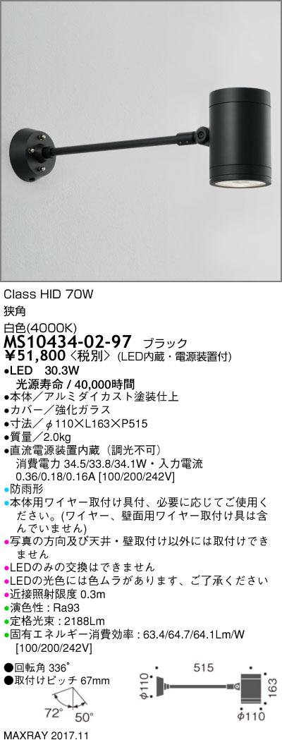 MS10434-02-97 マックスレイ 照明器具 屋外照明 LEDロングアームスポットライト φ110 高出力タイプ 狭角 白色(4000K) 非調光 HID70Wクラス