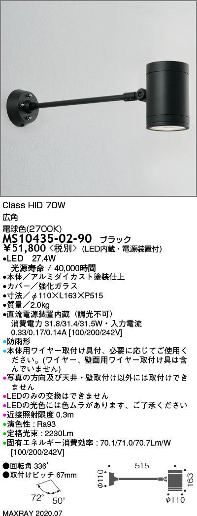 MS10435-02-90 マックスレイ 照明器具 屋外照明 LEDロングアームスポットライト φ110 高出力タイプ 広角 電球色(2700K) 非調光 HID70Wクラス