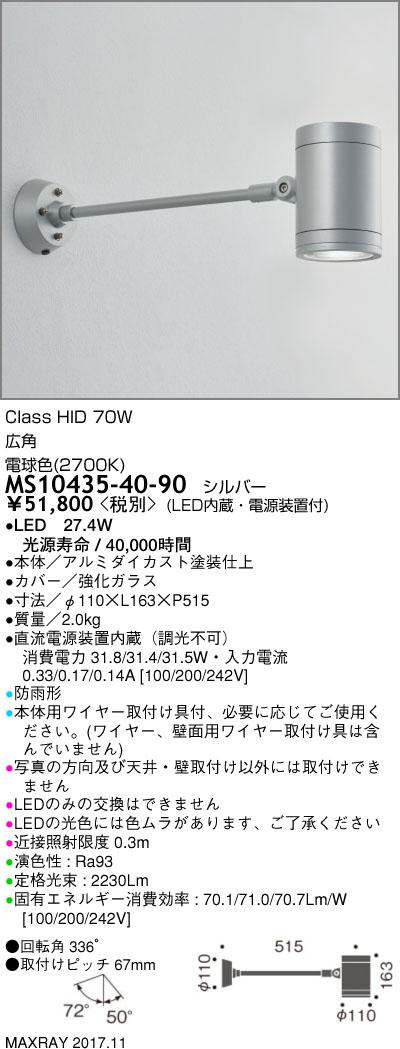 MS10435-40-90 マックスレイ 照明器具 屋外照明 LEDロングアームスポットライト φ110 高出力タイプ 広角 電球色(2700K) 非調光 HID70Wクラス