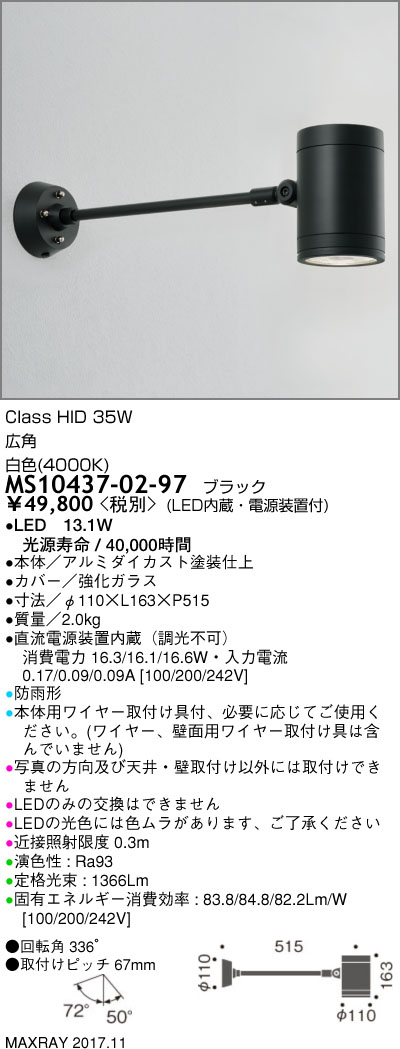 MS10437-02-97 マックスレイ 照明器具 屋外照明 LEDロングアームスポットライト φ110 低出力タイプ 広角 白色(4000K) 非調光 HID35Wクラス
