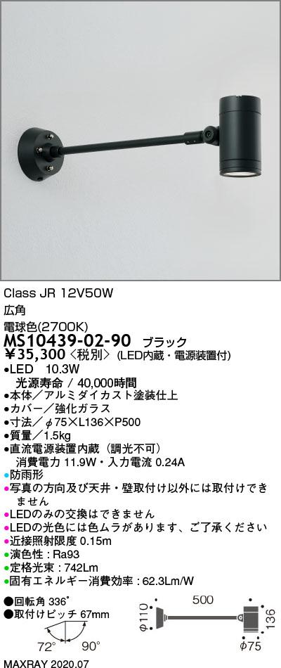 MS10439-02-90 マックスレイ 照明器具 屋外照明 LEDロングアームスポットライト φ75 広角 電球色(2700K) 非調光 JR12V50Wクラス MS10439-02-90