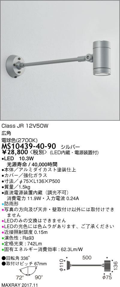 MS10439-40-90 マックスレイ 照明器具 屋外照明 LEDロングアームスポットライト φ75 広角 電球色(2700K) 非調光 JR12V50Wクラス