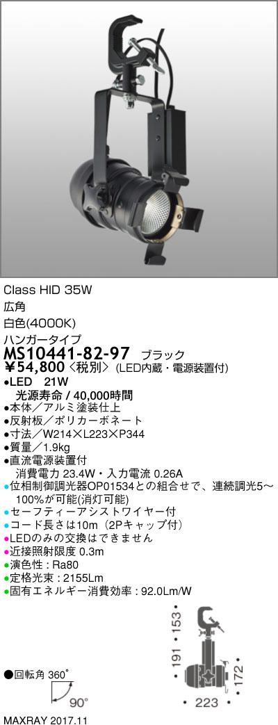 MS10441-82-97 マックスレイ 照明器具 基礎照明 LEDスポットライト PAR36 広角 ハンガータイプ HID35Wクラス 白色(4000K) 連続調光