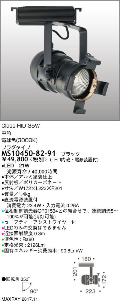 MS10450-82-91 マックスレイ 照明器具 基礎照明 LEDスポットライト PAR36 中角 プラグタイプ HID35Wクラス 電球色(3000K) 連続調光