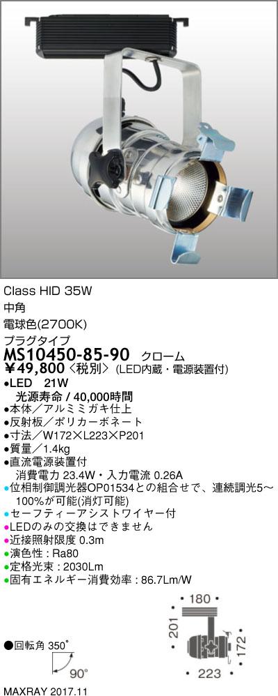 MS10450-85-90 マックスレイ 照明器具 基礎照明 LEDスポットライト PAR36 中角 プラグタイプ HID35Wクラス 電球色(2700K) 連続調光