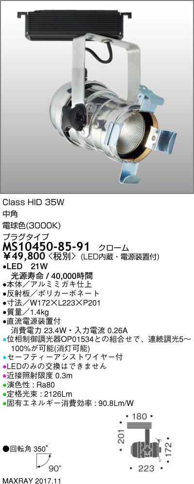 MS10450-85-91 マックスレイ 照明器具 基礎照明 LEDスポットライト PAR36 中角 プラグタイプ HID35Wクラス 電球色(3000K) 連続調光