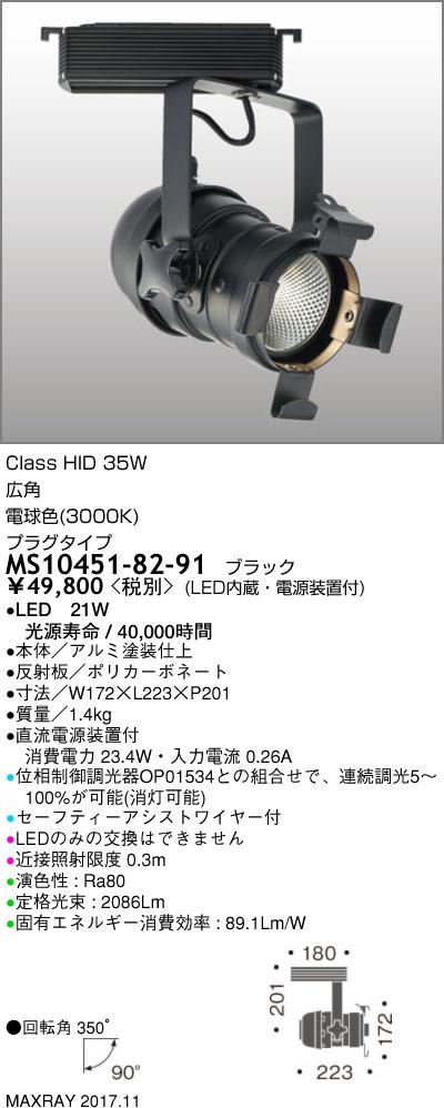 MS10451-82-91 マックスレイ 照明器具 基礎照明 LEDスポットライト PAR36 広角 プラグタイプ HID35Wクラス 電球色(3000K) 連続調光