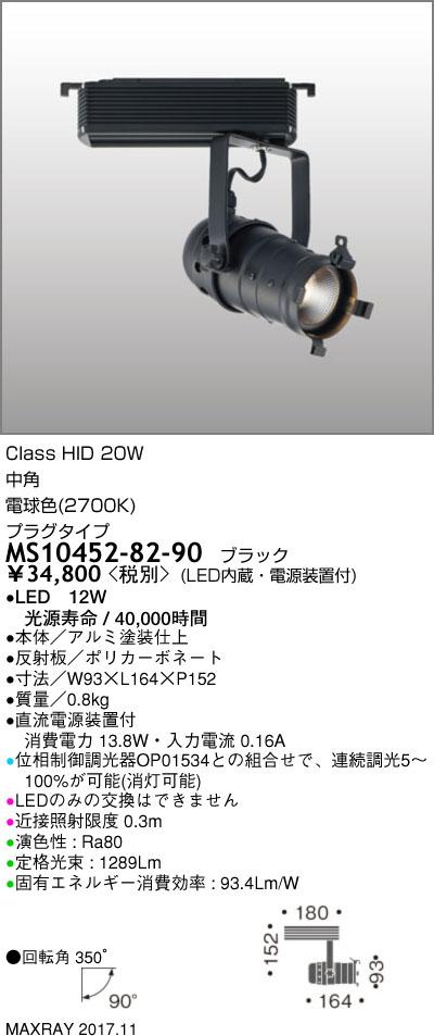当店在庫してます! MS10452-82-90 マックスレイ 照明器具 HID20Wクラス 基礎照明 LEDスポットライト PAR20 中角 プラグタイプ 中角 基礎照明 HID20Wクラス 電球色(2700K) 連続調光, 伊豆市:e64bbe51 --- ggegew.xyz